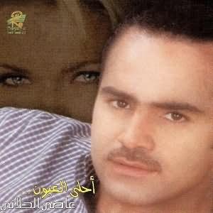 Ahla Oyoon - احلى عيون