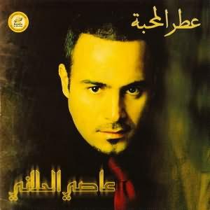 Eter Al Mahaba - عطر المحبه