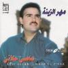 Mahr El Zinaa - 1995 - Assi El Helani