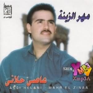 Mahr El Zinaa - البوم مهر الزينه