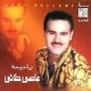 Ya Mema - 1996 - Assi El Helani