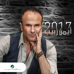 Ayman Zbib 2017 - ايمن زبيب