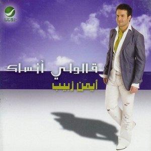 album ayman zbib 2012