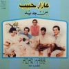 Min Jadid - 1984 - Azar Habib