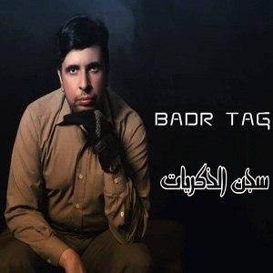 Segn El Zekrayat - سجن الذكريات