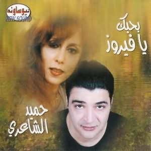 Bahebik Ya Fairuz