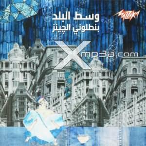 Eneiky Al Moskerat - عنيكى المسكرات