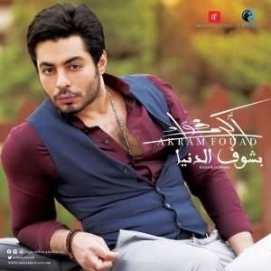 Bashouf El Donia - بشوف الدنيا