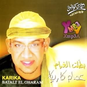 Batalt El Gharam - بطلت الغرام