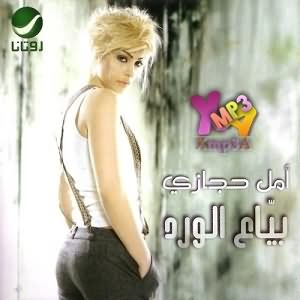 Baya3 El Ward - البوم بياع الورد