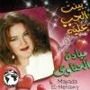 Bayent El Hob Alaya - 0 - Mayada El Henawy