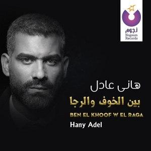 Ben El Khoof W El Raga