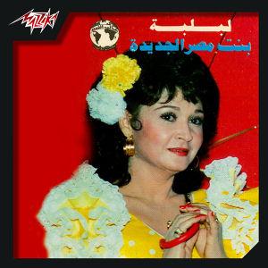 Bent Masr El Gededa - بنت مصر الجديدة