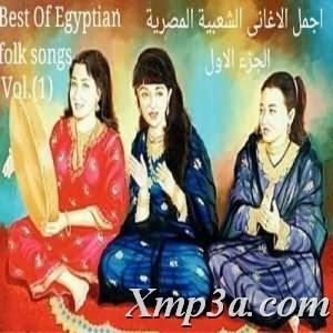 اجمل الاغانى الشعبيه المصريه الجزء الاول