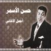 Best Of - 2011 - Hassan El Asmar