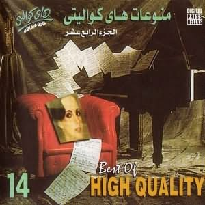 Best Of High Quality Vol.14