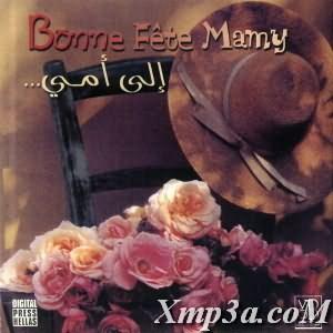 Bonne Fete Mamy - الى امى