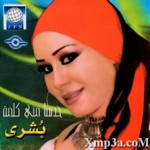 Khodha Minni Kelma - خدها مني كلمه