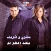 Baad El Gharam - 2005 - Boushra