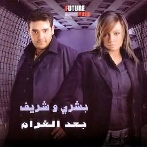 Baad El Gharam - بعد الغرام