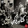 El Sekka Shemal - 2014 - CairoKee