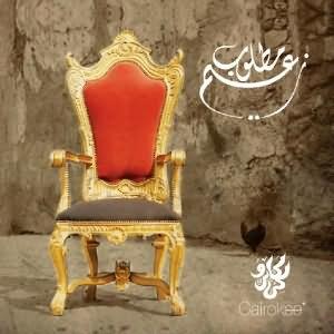Yeaady El Seef