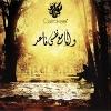 Wana Maa Nafsy Aaed - 2012 - CairoKee