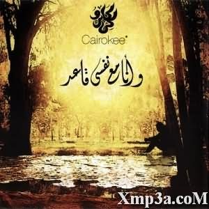 Wana Maa Nafsy Aaed - وأنا مع نفسى قاعد