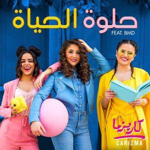 Helwa Elhayah (Feat BMD) - حلوة الحياة