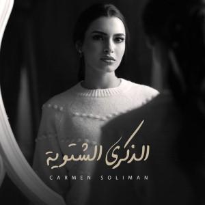 Al Zekra El Shetweya