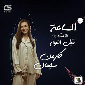 El Saah Betaet Abl El Noum - الساعة بتاعت قبل النوم