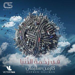 Fe Zahmet El Donia - في زحمة الدنيا