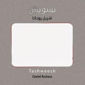 Tashweesh - البوم تشويش