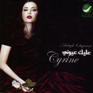 Aaleyk Ouyouni - عليك عيونى