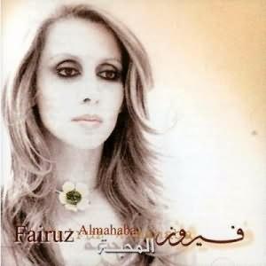 Almahaba - المحبه