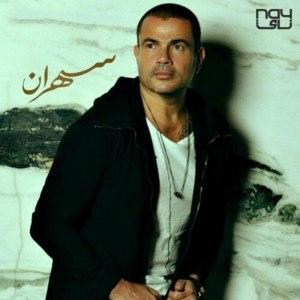 Sahran (feat. Eddy Dib) (Remix)