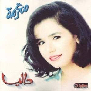 Moghrama - مغرمة