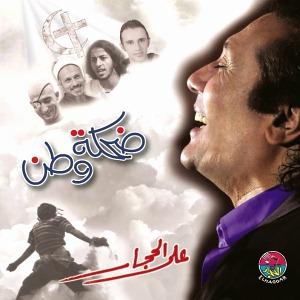 Dehket Watan - ضحكة وطن