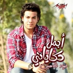 Agmal Hekayaty - البوم اجمل حكاياتى