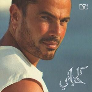 Kol Hayaty - كل حياتي