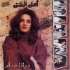 Ahel El Esheq - 1997 - Diana Hadad