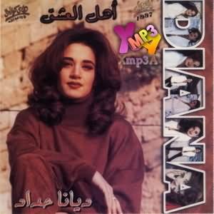 Ahel El Esheq - اهل العشق