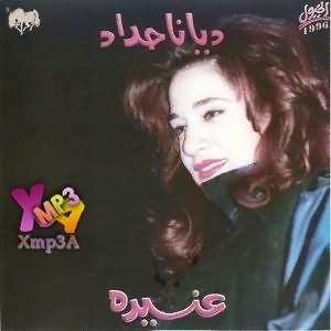 Anida (Live CD) - عنيده حفله