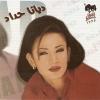 Shater - 1999 - Diana Hadad