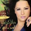 El Omr Mashi - 2005 - Diana Karazon