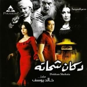 Dokkan Shehata - اغانى فيلم دكان شحاته