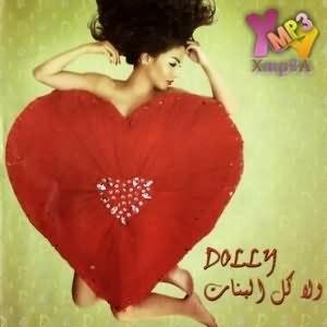 Wala Kol El Banat