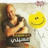 Donia Gdeda - 2012 - Mahmoud El Esseily