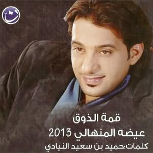 Qemet Al Zoug - قمة الذوق