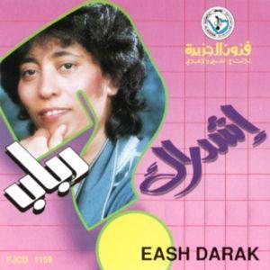 Eash Darak - إشدراك